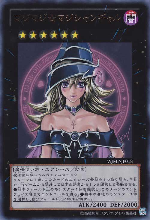 magician girl XYZ