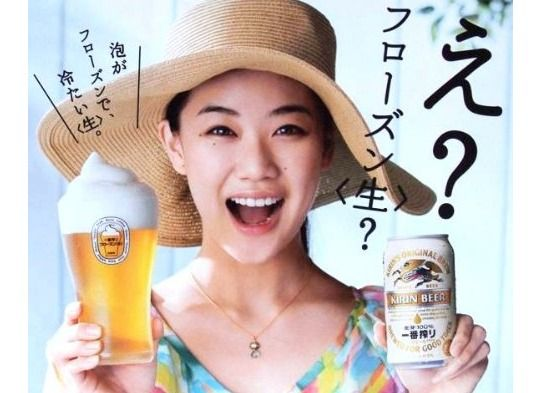 Frozen Beer Slushie Maker by Kirin Ichiban, only $65 and $47 shipping