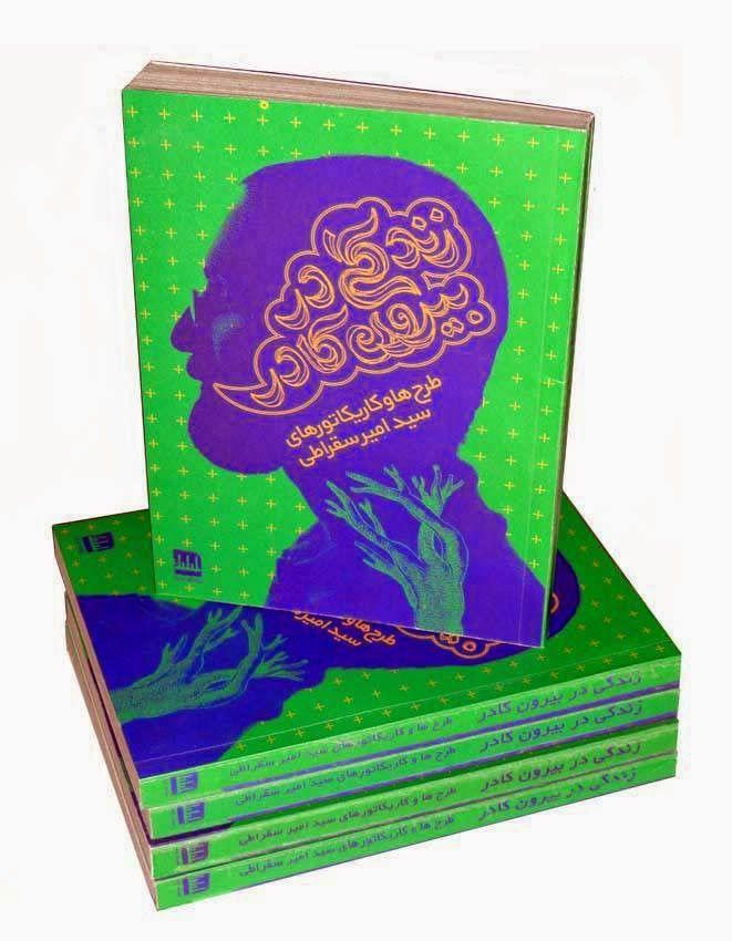 زندگی بیرون از کادر کاریکاتورها و طراحی های سید امیر سقراطی برگزیده سالهای 1373 تا 1386 نشر فرهنگ ایلیا،1387   Life outside the frame، Drawings & Cartoons by Amir Soghrati، First edition: 2008، IRAN، Farhange ilia Publication