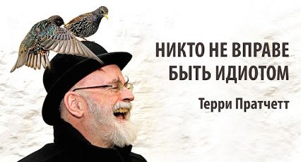 Да, действительно, чертовски точный юмор Терри Пратчетта   http://www.adme.ru/tvorchestvo-pisateli/chertovski-tochnyj-yumor-terri-pratchetta-722660/   #Притчи #Татьяна_Родина #BigFortune #Kalatu #ВЕСНА