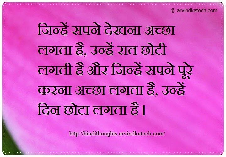 Hindi Thoughts: Nights Are Short For Those (Hindi Thought
