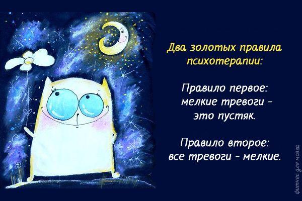 Правило психотерапии :)