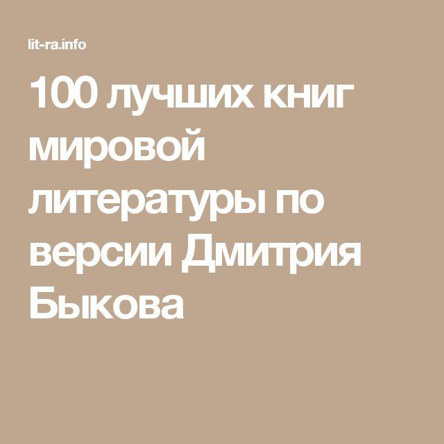 100 лучших книг мировой литературы по версии Дмитрия Быкова