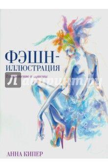 Анна Кипер - Фэшн-иллюстрация обложка книги