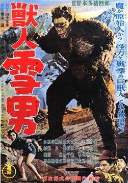Toho's BANNED Bigfoot movie!