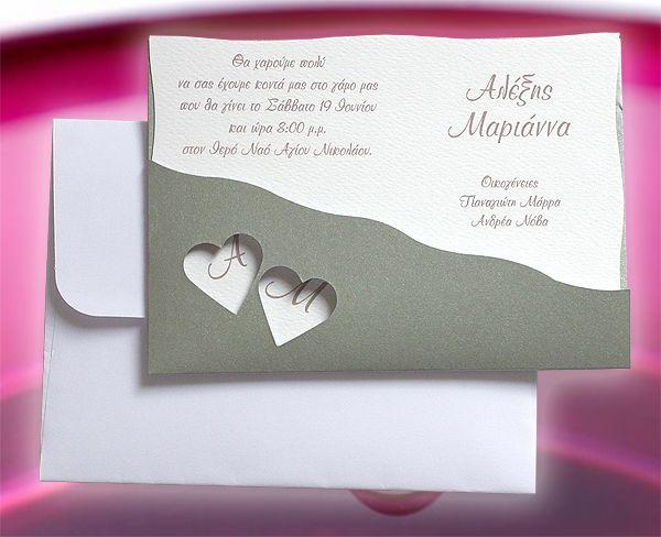 Παραλληλόγραμμο προσκλητήριο για Γάμο με πρωτότυπη διακόσμηση (κοπτικό καρδούλες) στο οποίο εμφανίζονται τα μονογράμματα, από Μεταλλικό χαρτί με φάκελο - Prosklitirio-eShop.gr