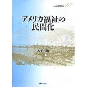 アメリカ福祉の民間化 (アメリカの財政と福祉国家)  木下 武徳 (著)   出版社: 日本経済評論社