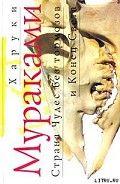 Книга Страна чудес без тормозов и Конец Света, Мураками Харуки #onlineknigi #книжка #читай #читайтекниги