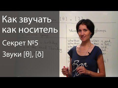 6 секретов английского произношения. Межзубные звуки [θ], [ð] (сочетание th) - YouTube