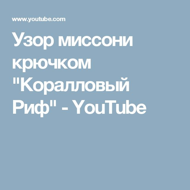 "Узор миссони крючком ""Коралловый Риф"" - YouTube"