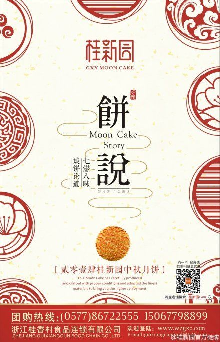 #饼说# 【七滋八味,谈饼论道】2014...
