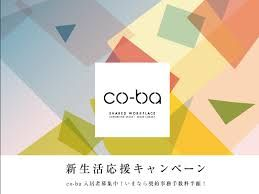 https://www.google.co.jp/search?q=新生活応援