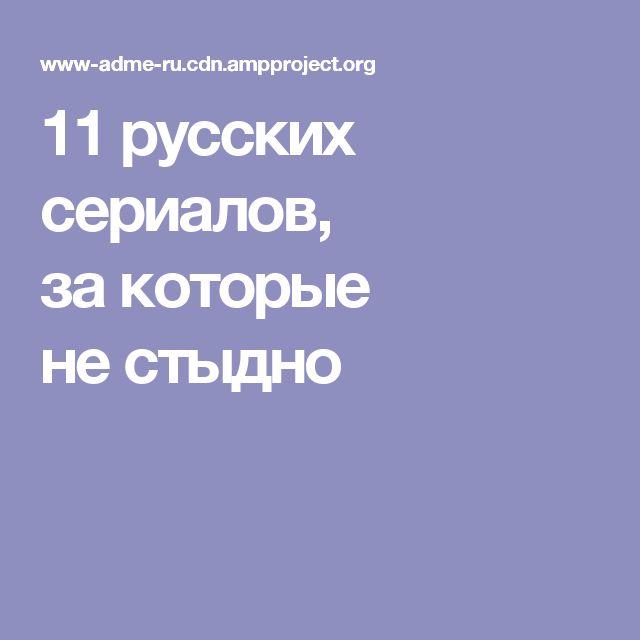 11русских сериалов, закоторые нестыдно