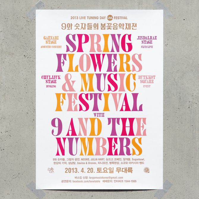 poster and banners for the concert - Spring Flowers & Music Festival... - Jaemin Lee