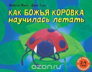 Ozon.ru - Книги | Как божья коровка научилась летать