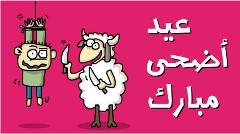 Eid Ul Azha Mubarak 2012 Facebook Timeline Cover