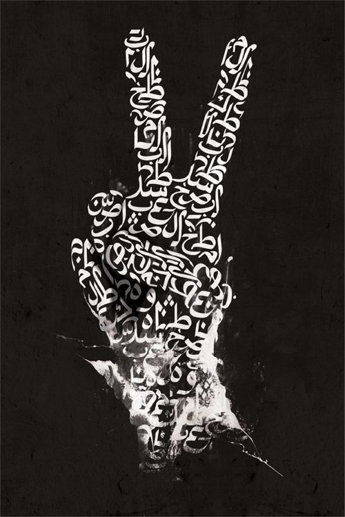 Severed. Social issues poster depicting the possibility of peace in the Middle East. The universal symbol for peace is constructed of arabic characters leading down to the severed hand peace. (by Zac Neulieb)
