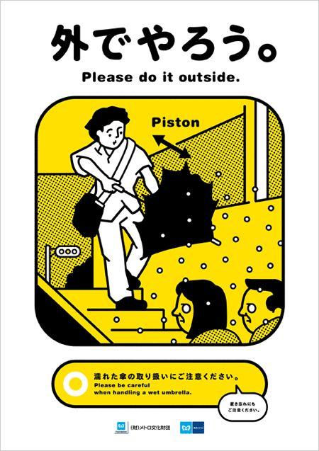 36 Iconic Tokyo Metro Subway Manner Posters 2008-2010 | Gakuranman – illuminating Japan