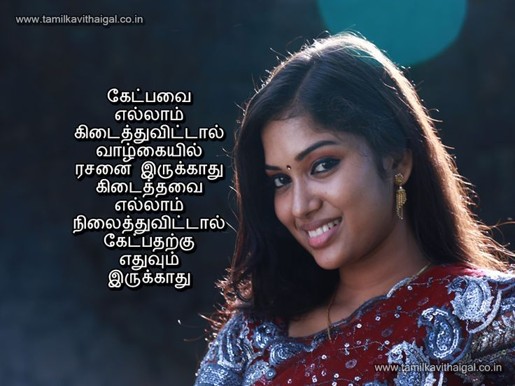 tamil kavithai, tamil kavithai images, love kavithai in tamil, cute love kavithai in tamil, tamil kadhal kavithai images photos, god, poi, new tamil kavithai, life kavithai, vazhkai, vaalkai, new latest tamil kavithaigal, amma kavithai, appa kavithai, sad love failure kavithai, true love kavithai, facebook love kavithai, tamil kavithai about love,life,kadhal,kathal,confidence,with actress images free download...