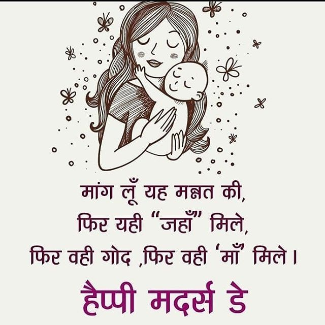 फर वह म मल Mothersday Happymothersday Hindi Hindiquotes Motivational Inspiration Suvichar Thoughtofthed Happy Mothers Day Father Quotes Hindi Quotes