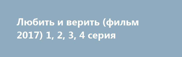 Любить и верить (фильм 2017) 1, 2, 3, 4 серия http://kinofak.net/publ/serialy_russkie/ljubit_i_verit_film_2017_1_2_3_4_serija_hd_36/16-1-0-6325  Одной из центральных героинь выступает Светлана. Она - детский хирург. Уже на протяжении длительного времени она только и мечтает о том, чтобы у нее был свой ребенок. Но девушка имеет проблемы со здоровьем, именно потому не может стать матерью. ЭКО процедура также не помогла, хотя на нее были все надежды. Илья - частный адвокат, он является ее…