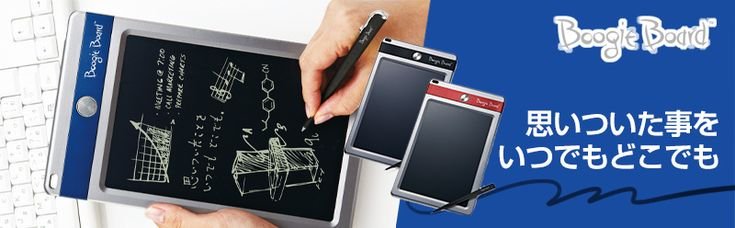 キングジム 電子メモパッド ブギーボードJOT8.5 BB-4 -  まるで紙に文字を書くようななめらかな書きごこち 思いたったらすぐかける、電子メモパッド...