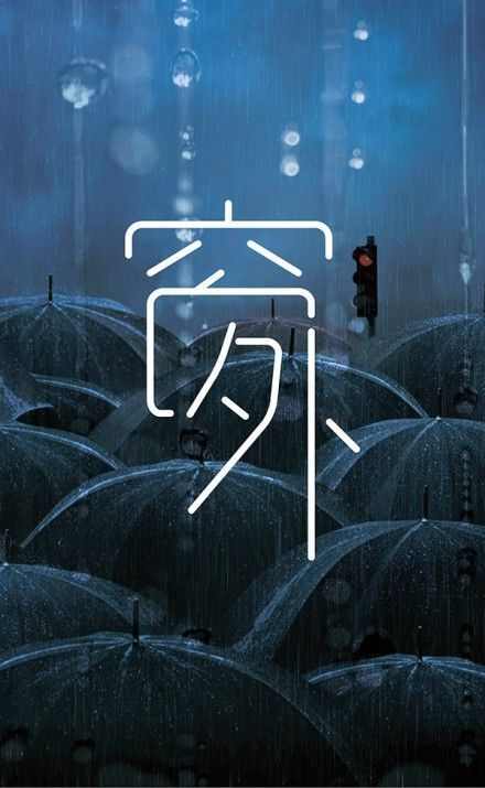 Chinese Typography…