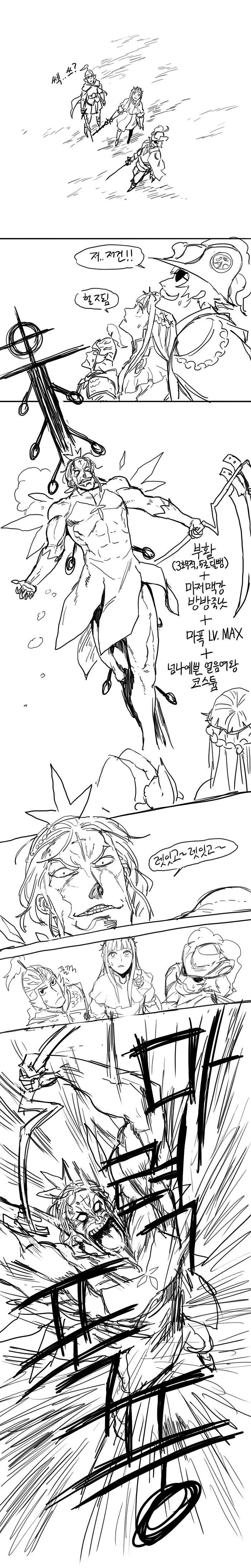 크퀘 결장만화6. - 크루세이더 퀘스트 인벤 '정정정정정'