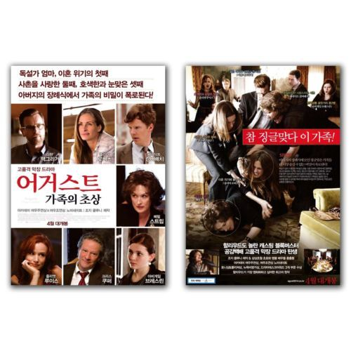 August: Osage County Movie Poster Meryl Streep, Julia Roberts, Ewan McGregor