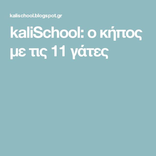 kaliSchool:  ο κήπος με τις 11 γάτες