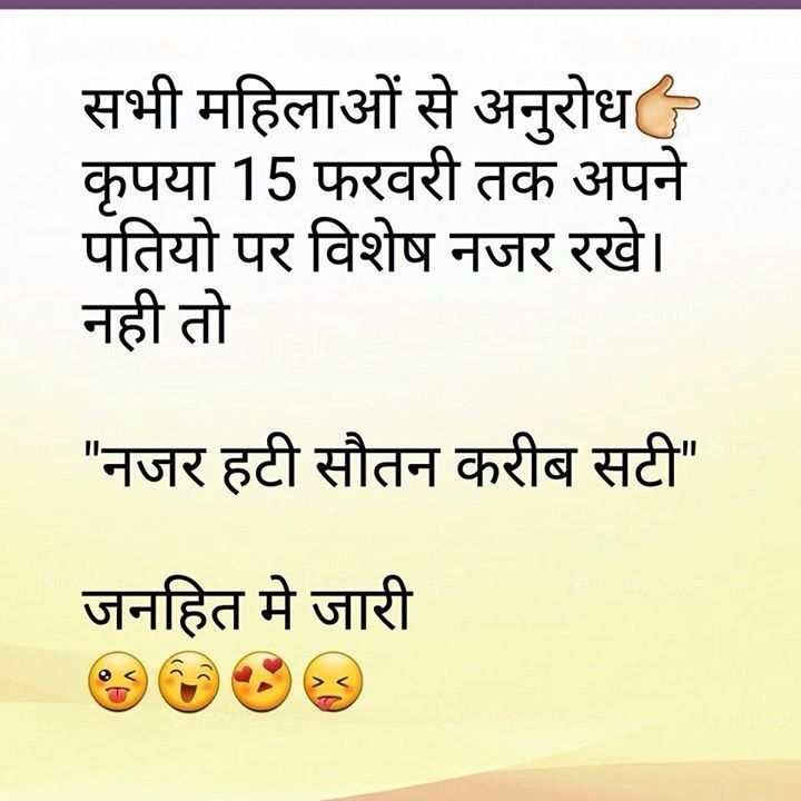 Funny Urdu Jokes Husband Wife Funny Urdu Jokes In 2020 Valentines Quotes Funny Valentines Day Funny Funny Quotes In Hindi