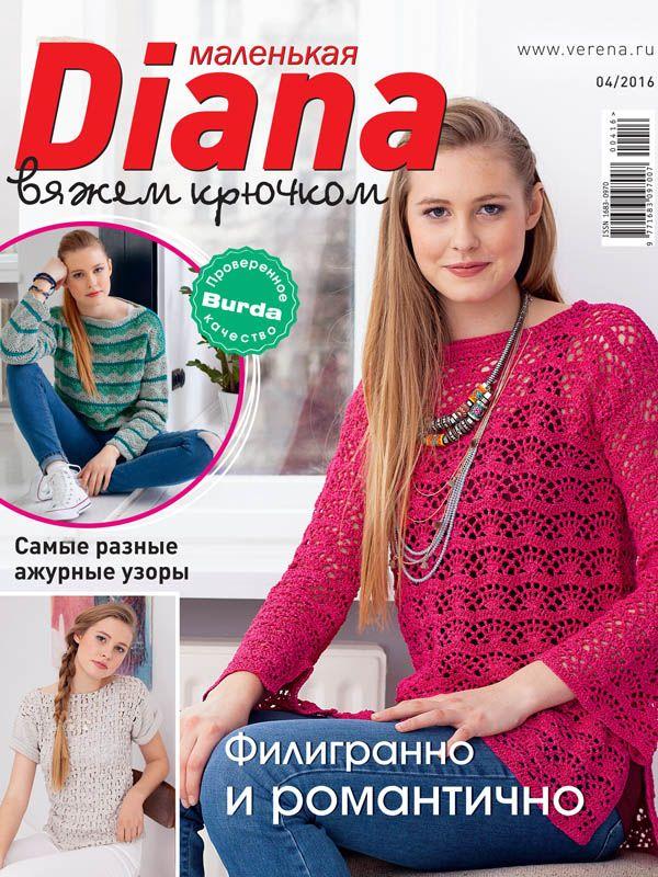 Журнал по вязанию Маленькая Diana №4/2016 на Verena.ru