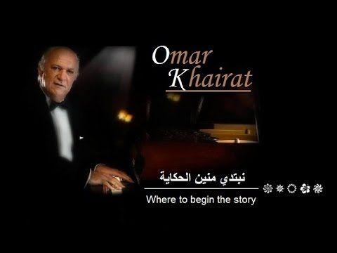 عمر خيرت - نبتدي منين الحكاية -Omar Khairat - YouTube