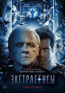 Экстрасенс (2011) - смотреть онлайн