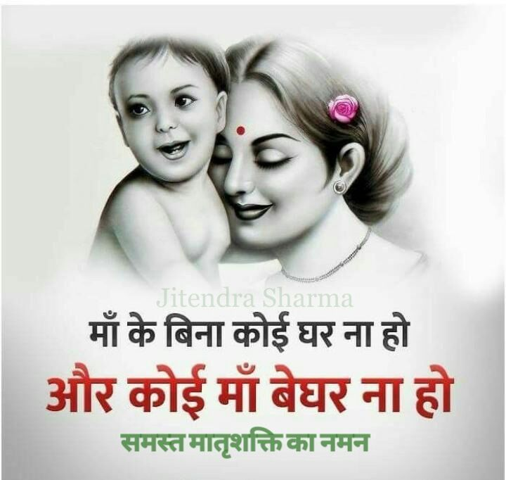 Pin By Daljeet Kaur Jabbal On Hindi Punjabi Vichaer Happy Mother Day Quotes I Love My Parents Father Quotes