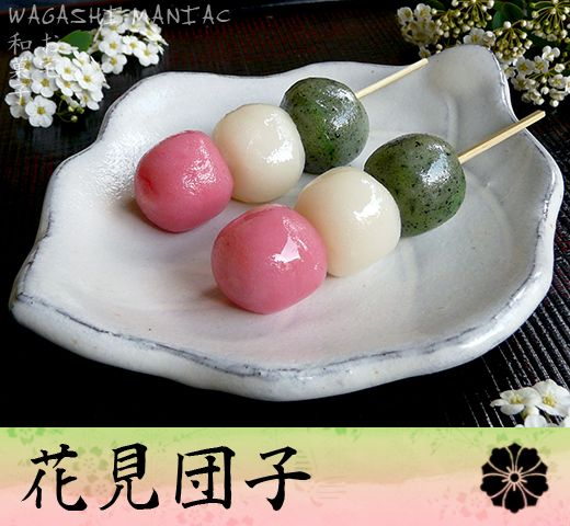 Hanami Dango - best site on how to make japanese sweets
