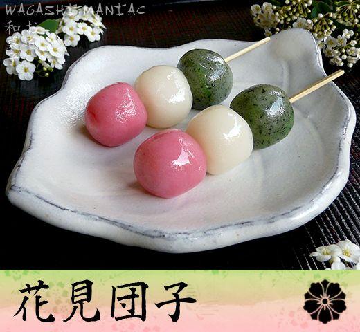 Dango is a Japanese Dumpling and Sweet ~ Japanese Food