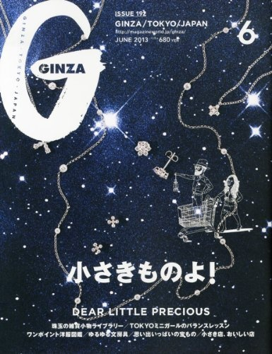 GINZA (ギンザ) 2013年 06月号 [雑誌] , http://www.amazon.co.jp/dp/B00CDVTIVG/ref=cm_sw_r_pi_dp_vU5Lrb1YT27DJ