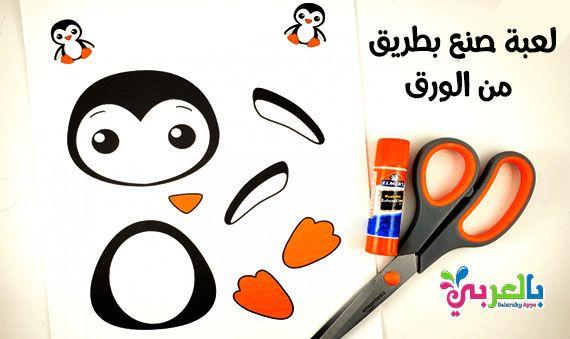 لعبة صنع Unicorn من الورق العاب بنات ورق Pdf بالعربي نتعلم Character Unicorn Art