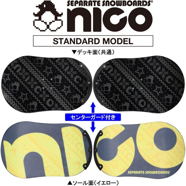 セパレートスノーボード NICO(ニコ) 14-15 スタンダードモデル イエロー 【送料無料】