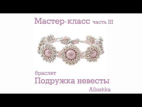 """Мастер-класс часть III Браслет """"Подружка невесты"""" - YouTube"""