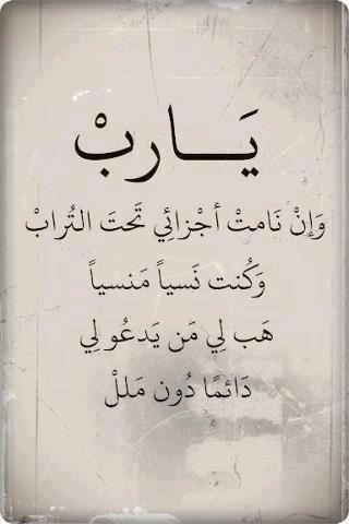 'Oh lord, when my bones are lying beneath the soil, and I am long forgotten, grant me those who will make du'aa for me always, tirelessly.' آمين