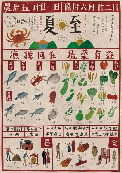 seed design - Chinese solar term calendar