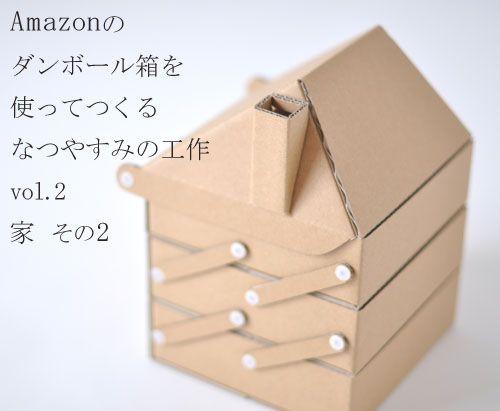 Amazonのダンボール箱でつくる夏休みの工作 家その2
