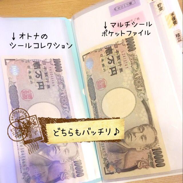袋分けファイルにおすすめ マルチシールポケットファイルとオトナのシールコレクションのお札を入れたイメージ比較 家計簿 シール お金 管理