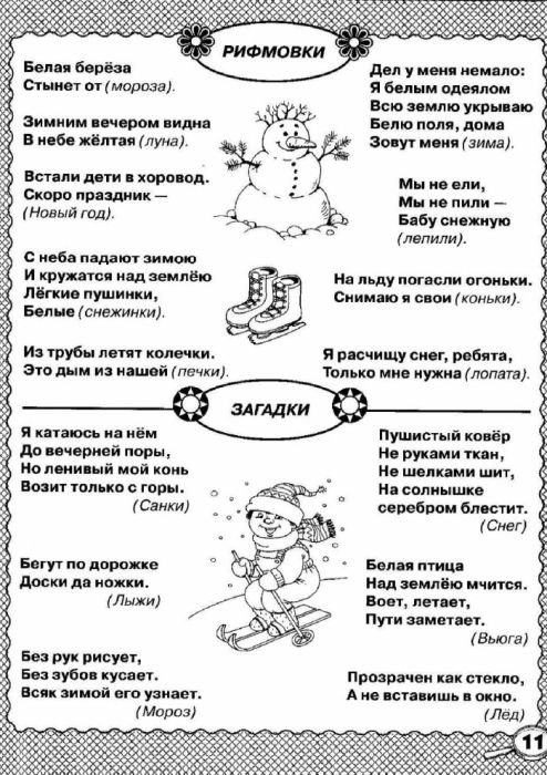 4914310_vo_vsyu_stranicu-13.jpg (494×700)