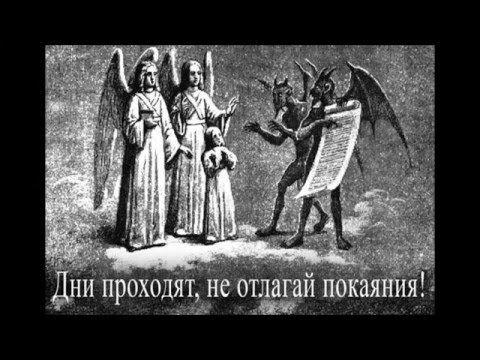 Бессмертие души: цитаты из Святого Писания и Святых Отцов Церкви