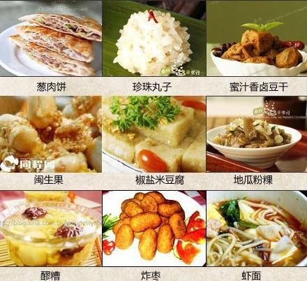 Fuzhou snack-1