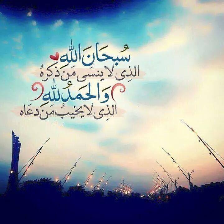 موعدكم الآن مع مجموعة جديدة رائعة من اجمل رسائل مسائية دينية واسلامية للاهل والاصدقاء والاقارب استمتعوا معنا الآن بقراءت Quran Arabic Love U Mom Islamic Quotes