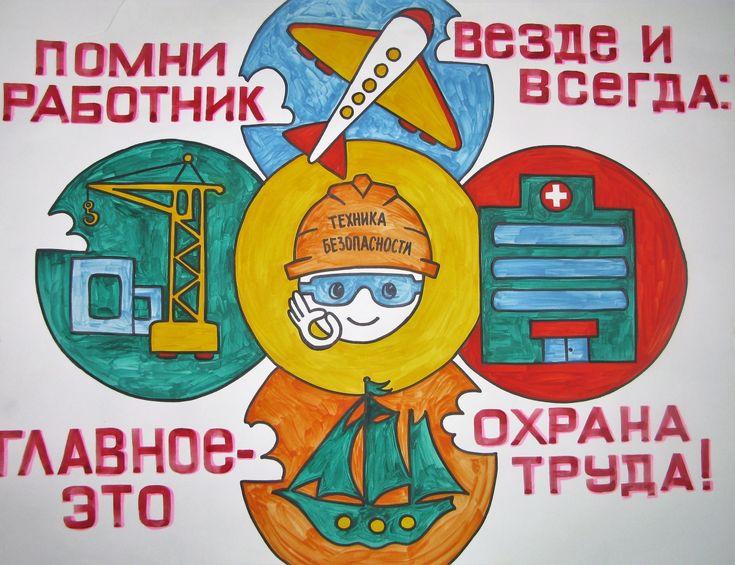 Фото работ на тему охрана труда